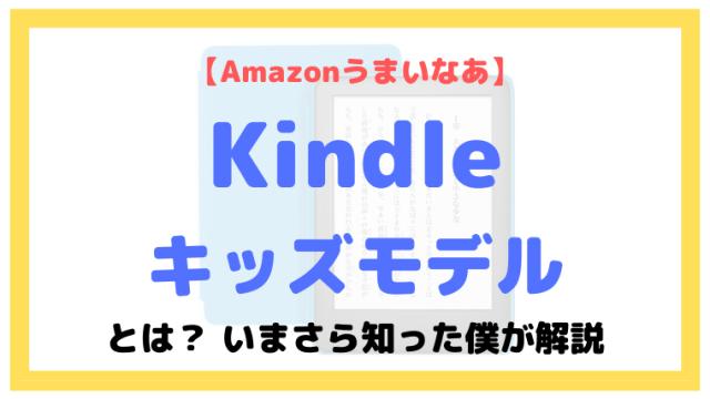 Kindleキッズモデルとは?いまさら知った僕が解説【Amazonうまいなあ】