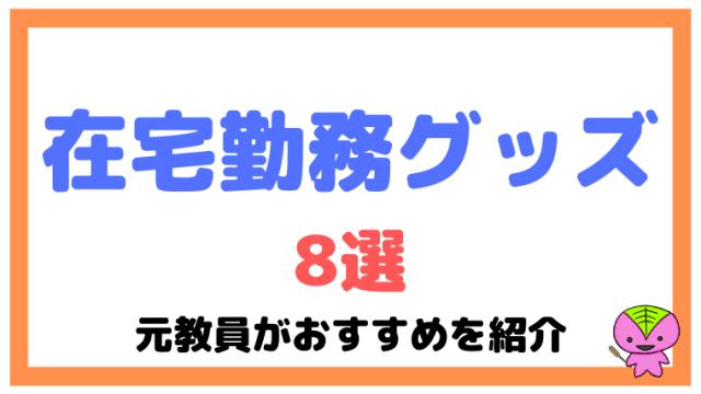 在宅勤務(テレワーク)の便利グッズ8選!元教員が紹介【おすすめ】