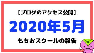 【2020年5月報告】ブログ「もちおスクール」のアクセス公開