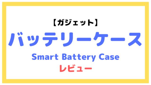 iPhoneのSmart Battery Caseをレビュー!【磨耗するから要注意】