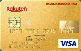 楽天ビジネスカードの画像