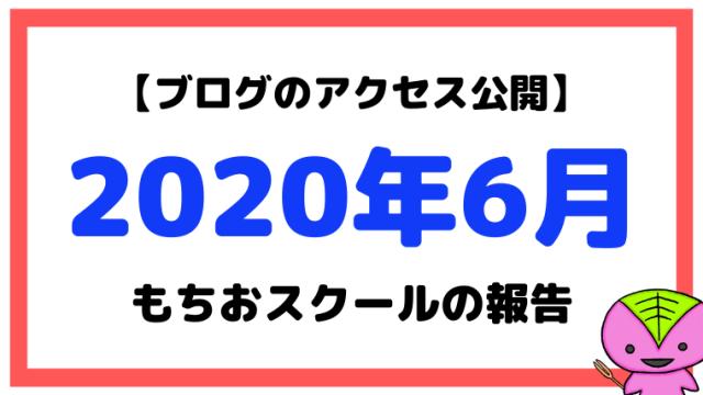 【2020年6月報告】ブログ「もちおスクール」のアクセス公開