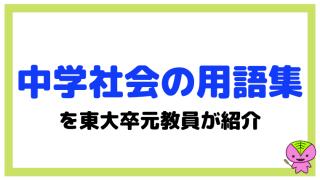 【2020年おすすめ5選】中学社会の用語集を東大卒元教員が紹介
