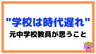 「日本の学校教育は時代遅れ」という言葉に対して元教員の僕が思うこと
