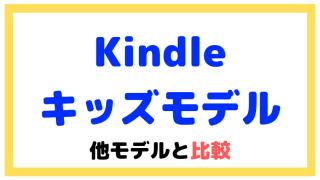 Kindleキッズモデルを他モデルと比較【中学生や大人も使える?】