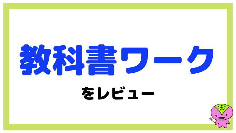 中学生向け『教科書ワーク』を東大卒元教員がレビュー【使い方も】