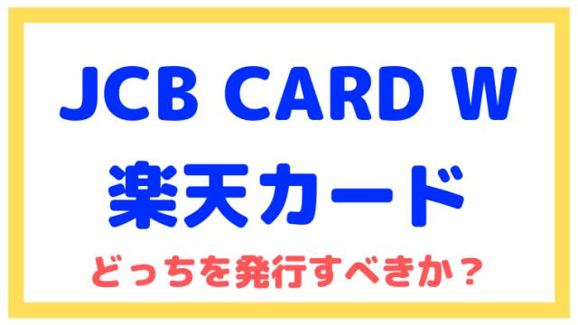 JCB CARD Wと楽天カードのどっちを発行すべきか?【比較】