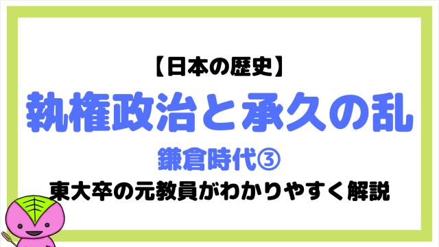 【日本の歴史20】執権政治と承久の乱について東大卒の元社会科教員がわかりやすく解説