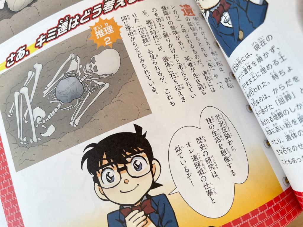 『日本史探偵コナン 全12巻セット』の画像