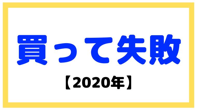 【2020年】買ってよくなかったものを紹介【買って失敗】