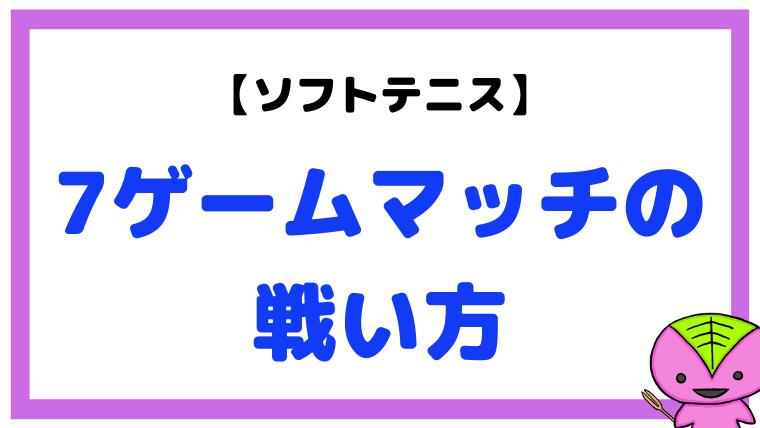 【ソフトテニス】7ゲームマッチの戦い方