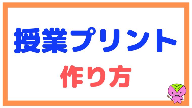 授業プリントの作り方と注意点【教員向け】