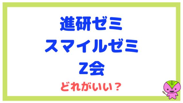 【小中まとめ】進研ゼミとスマイルゼミとZ会はどれがいい?元教員が比較