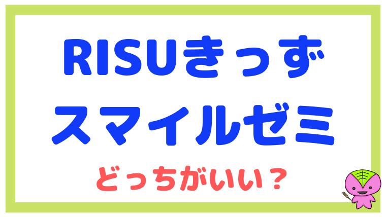 【幼児】RISUきっずとスマイルゼミはどっちがいい?元教員が比較して違いを解説