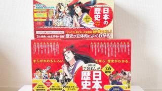 『集英社 学習まんが 日本の歴史』