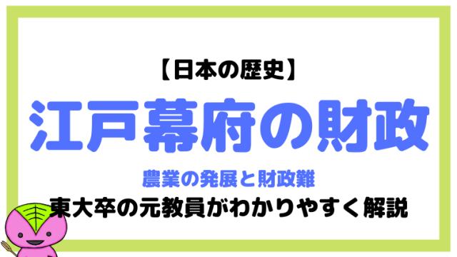 【日本の歴史37-2】江戸幕府の財政と農業の発展について東大卒の元社会科教員がわかりやすく解説