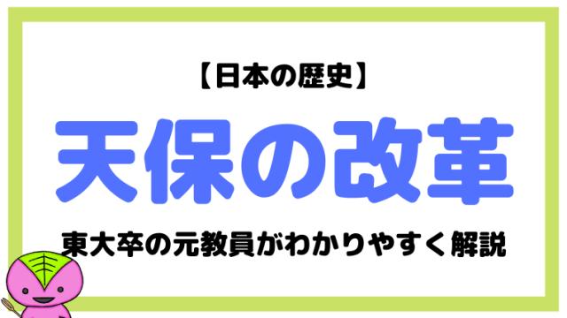 【日本の歴史41-2】天保の改革とは?東大卒の元社会科教員がわかりやすく解説