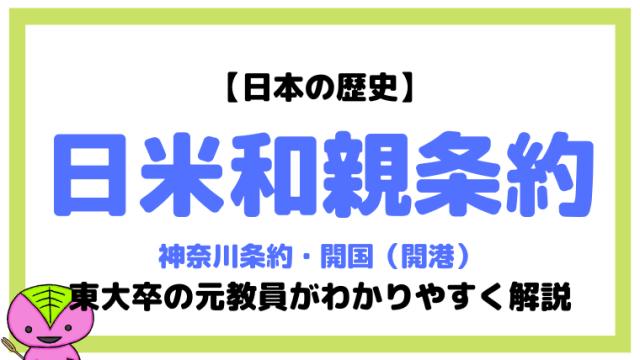 【日本の歴史42】日米和親条約と開港について東大卒の元社会科教員がわかりやすく解説