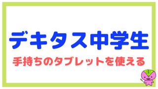 【デキタス中学生コース】について東大卒元教員が解説(タブレット学習)
