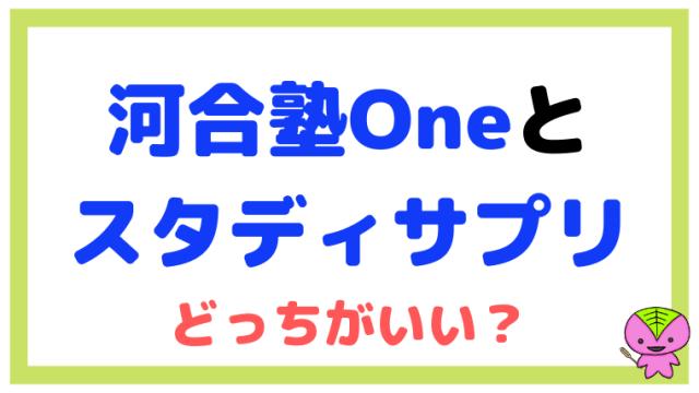 河合塾Oneとスタディサプリはどっちがいい?東大卒元教員の考え