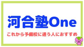 【河合塾One】について東大卒元教員が解説(予備校に通う人におすすめ)