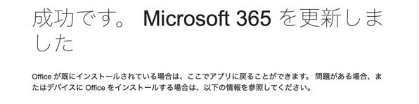 Microsoft 365 Personal update完了