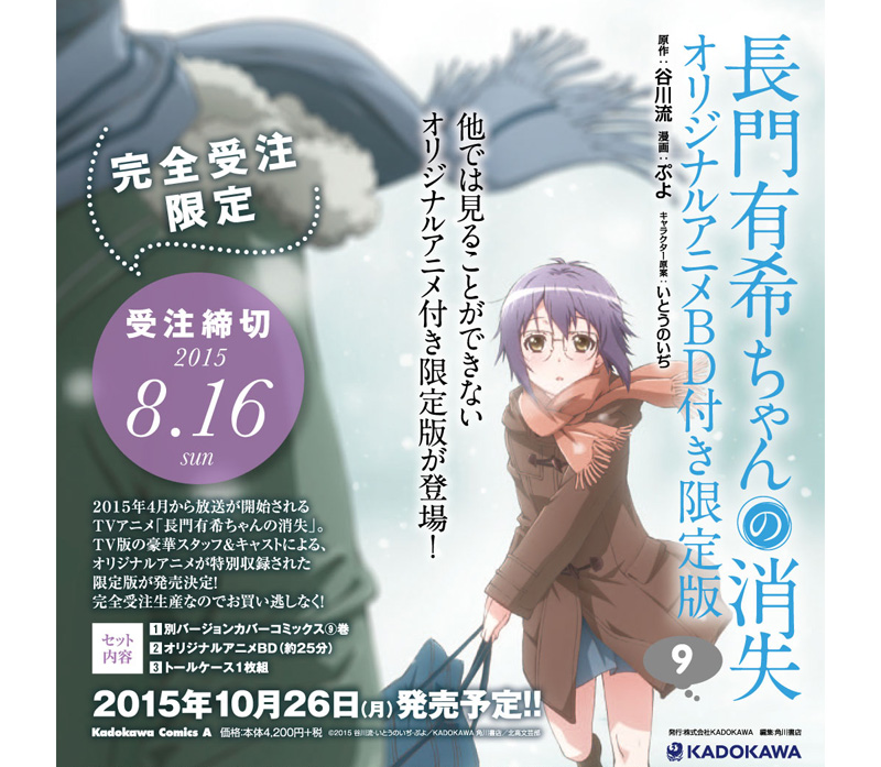 [ANIME] The Disappearance of Nagato Yuuki-chan manga to bundle previously revealed OVA