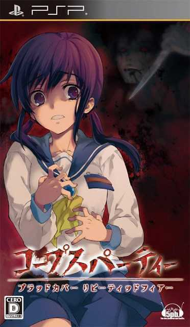 1677793-corpse_party_blood_covered___repeated_fear_box_front