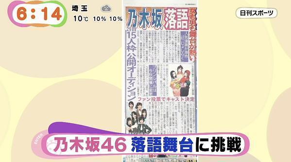 [IDOL] NOGIZAKA46 idols to star in live action Joshiraku stage play
