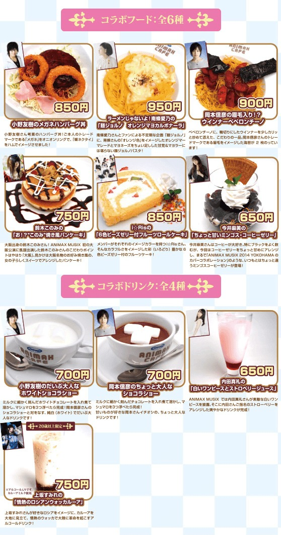 animax cafe 1