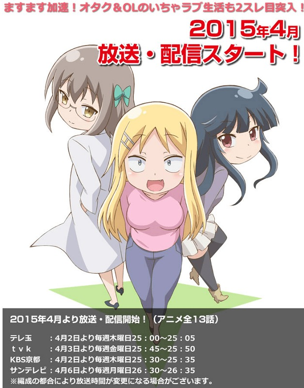 [ANIME] 'I Can't Understand What My Husband Is Saying' season 2's premiere date and new key visual revealed