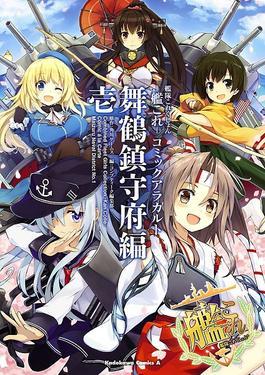 KanColle_Maizuru_Naval_District_Compilation_Vol_1_cover