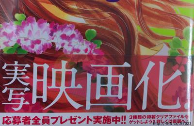 chihayafuru-film