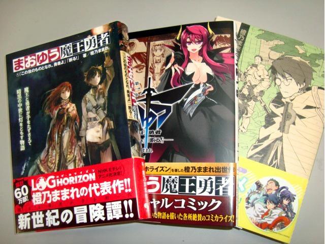 Log Horizon and Maoyu: Maou Yuusha light novel
