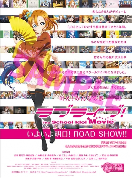 [ANIME] Love Live! School Idol Movie getting 9 different full-page newspaper ads from Yomiuri Shimbun