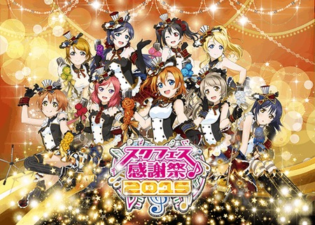 [GAMES] Love Live! School Idol Festival reaches 10 million users, fans flock to special event