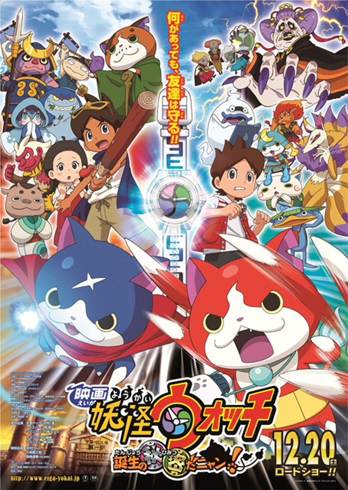 Yo-Kai_Watch_the_Movie-_The_Secret_is_Created,_Nyan-p01