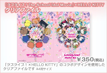 [LOOT] Hello Kitty cosplays Love Live!'s μ's in a new collaboration