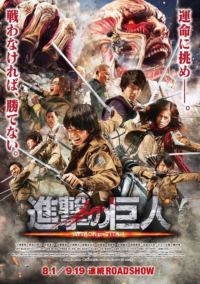 [MOVIE] Live-action Attack on Titan movies to be screened in 4D, new trailer streamed