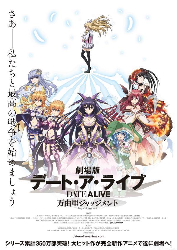 [ANIME] Date A Live: Mayuri Judgement movie's main visual revealed