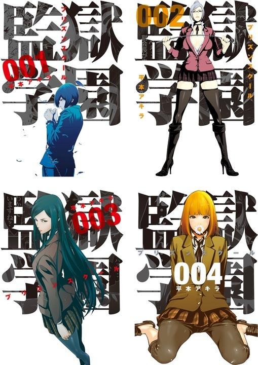 [ENTERTAINMENT] Ecchi manga, Prison School, gets a live-action drama