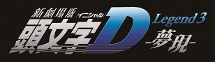 [ANIME] 3rd Initial D Legend movie's title, release date, and visual revealed