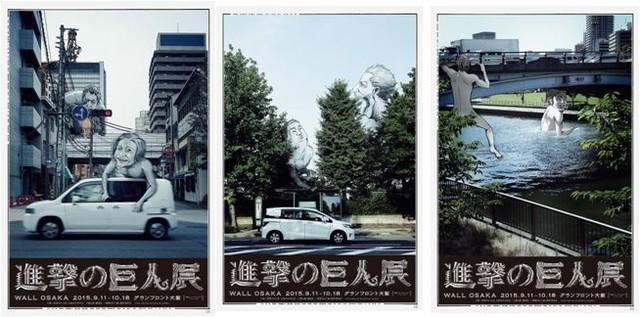 news_xlarge_shingeki_osaka5