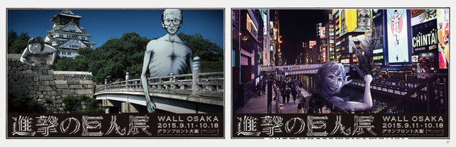 [ANIME] Japanese comedians get turned into titans for Attack on Titan Wall Osaka