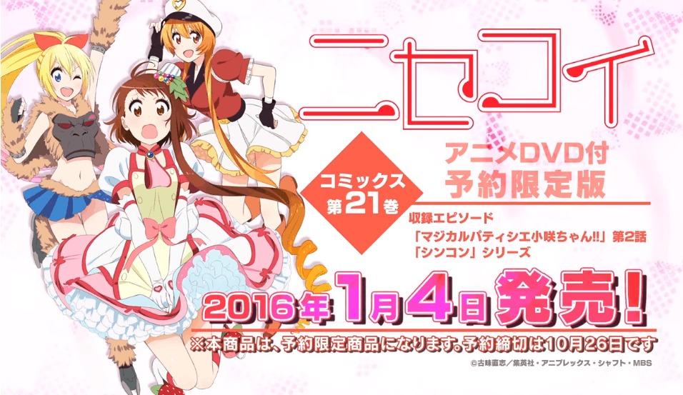 "[ANIME] Nisekoi OVA ""Magical Patissier Kosaki-chan!!"" New PV"