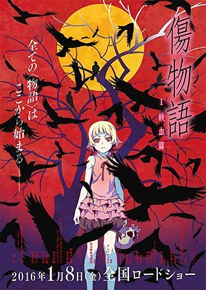 [ANIME] Kizumonogatari to be worth three movies, first part is titled Tekketsu-hen