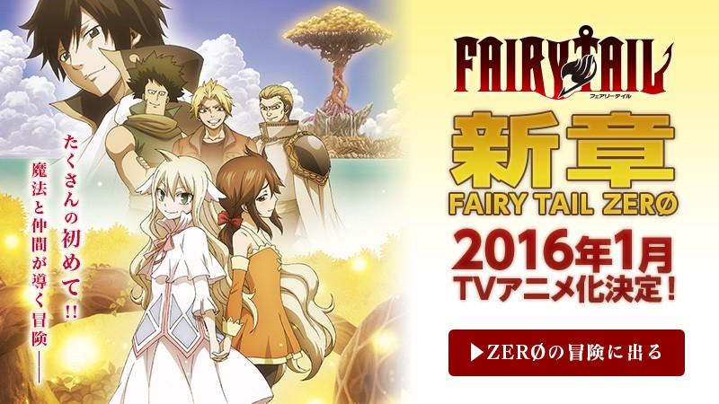 [ANIME] Fairy Tail prequel, Fairy Tail Zero, gets a TV anime adaptation
