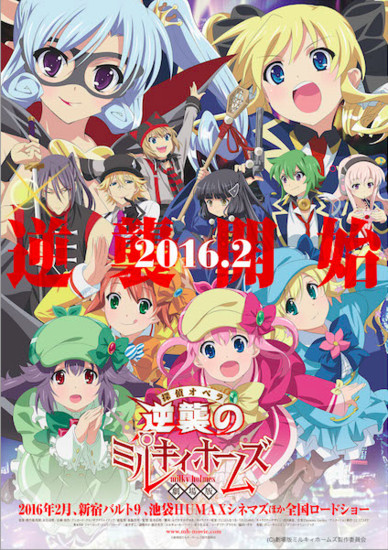 [ANIME] Very first trailer for Detective Opera Milky Holmes the Movie: Milky Holmes' Counterattack