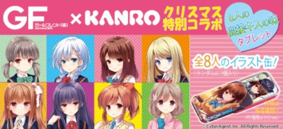 [FOOD] Indirect kiss from an anime girl from Girlfriend Beta is now a candy flavor in Japan