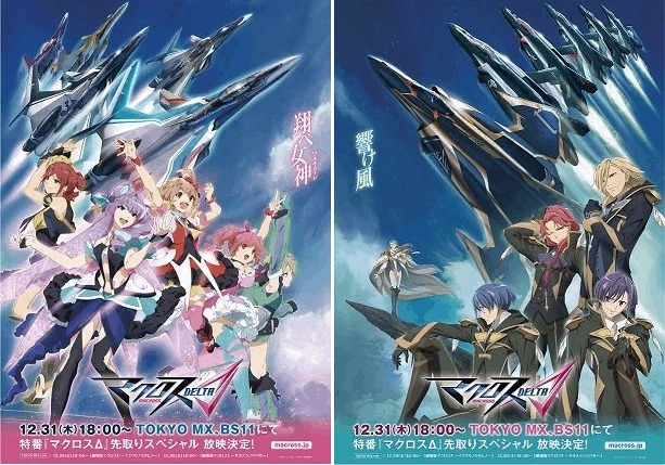 [VIDEO] Macross Delta TVCM previews song by in-universe idol group, Walküre